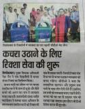 Garbage Collection Rickshaw Inauguration (Dikhtauli-Firozabad)