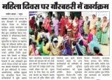 International Women's Day - HRDP (Tamnar Village Gourbahari -Chhattisgarh)