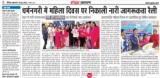Awareness Rally for International Women's Day - Haridwar Uttarakhand