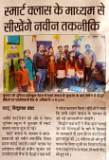 Smart Class Inauguration in Budaun Govt. School - HRDP(UP)