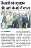 100 Farmers Visit KVK Bulandshahr for Exposure Visit