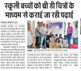 TLM Distribution at Govt. Schools in Chhattisgarh